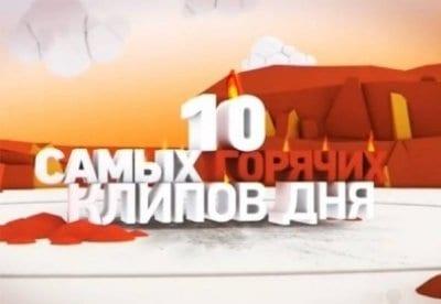 10 самых горячих клипов дня фильм , кадры, актеры, видео, трейлеры, отзывы и когда посмотреть   Yaom.ru кадр