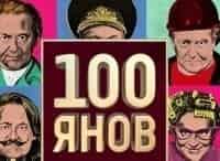 100ЯНОВ в 11:30 на Россия 1