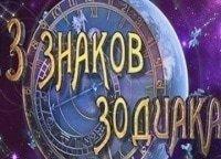 программа ТВ3: 13 знаков Зодиака Лев