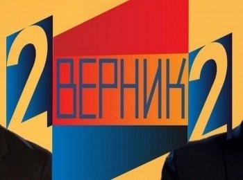 2 Верник 2 Александр Домогаров и Анастасия Дьячук в 15:50 на канале