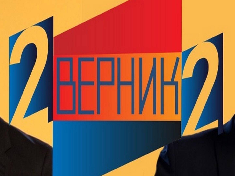 программа Россия Культура: 2 Верник 2 Эфир от 17112017