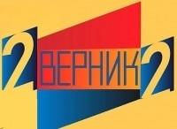 программа Россия Культура: 2 Верник 2 Выпуск от 15 февраля