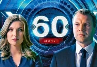 60 минут - шоу, телепередача, кадры, ведущие, видео, новости - Yaom.ru кадр
