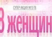 программа МУЗ ТВ: 8 женщин