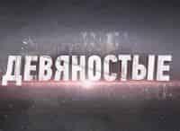 90 е БАБ: начало конца в 02:40 на ТВ Центр
