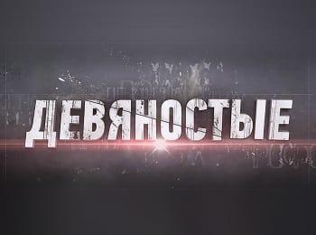программа ТВ Центр (ТВЦ): 90 е Черный юмор