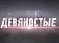 программа ТВ Центр (ТВЦ): 90 е Кремлёвские жёны