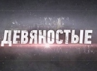 90 е Лужа и Черкизон в 16:55 на ТВ Центр (ТВЦ)