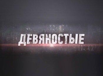 программа ТВ Центр (ТВЦ): 90 е Люди гибнут за металл