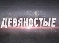 программа ТВ Центр (ТВЦ): 90 е Весёлая политика