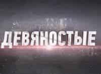 программа ТВ Центр (ТВЦ): 90 е Золото партии