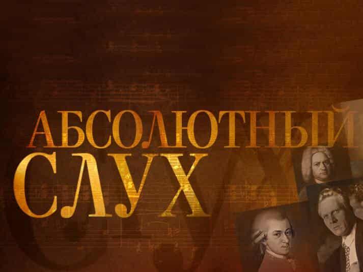 программа Россия Культура: Абсолютный слух Эфир 24102018