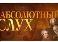Абсолютный слух в 13:30 на Россия Культура
