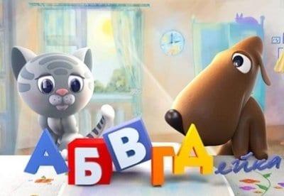 АБВГДейка - фильм, кадры, актеры, видео, трейлер - Yaom.ru кадр