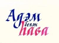 Адам и Ева на татарском языке в 18:00 на канале