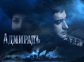 программа ТВ 1000 русское кино: Адмиралъ Исход