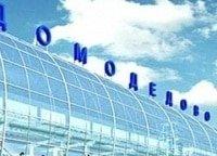 Аэропорт Домодедово в 12:00 на канале