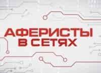 Аферисты-в-сетях-10-серия