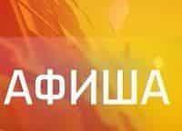 программа РБК: Афиша