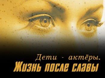 программа МУЗ ТВ: АктерыЖизнь после славы