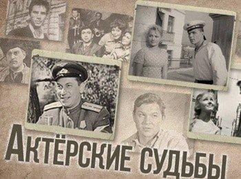 Актёрские судьбы Юрий Васильев и Александр Фатюшин в 10:55 на канале ТВ Центр