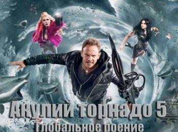 программа Киноужас: Акулий торнадо 5: Глобальное роение