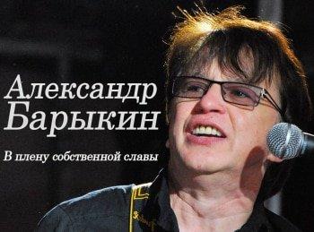 программа Время: Александр Барыкин В плену собственной славы