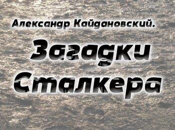программа Время: Александр Кайдановский Загадки Сталкера