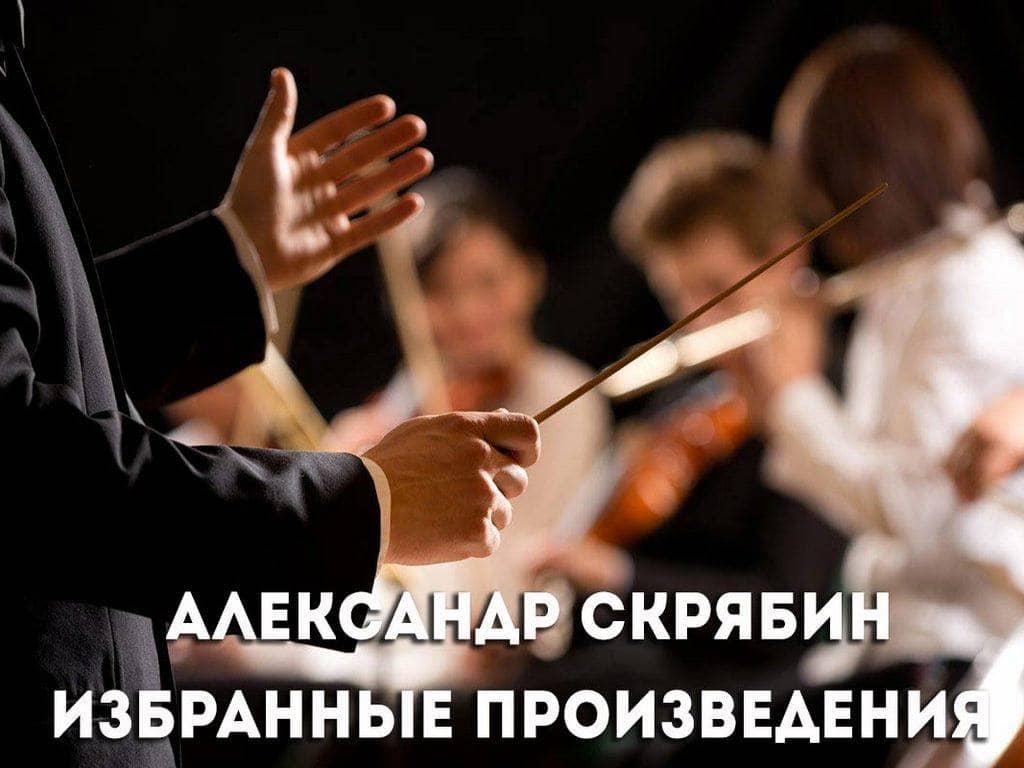 Александр Скрябин Избранные произведения в 17:30 на канале