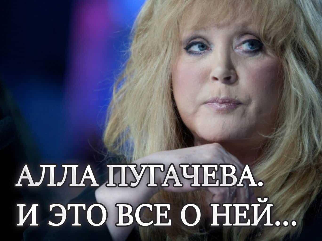 программа Первый канал: Алла Пугачёва И это всё о ней