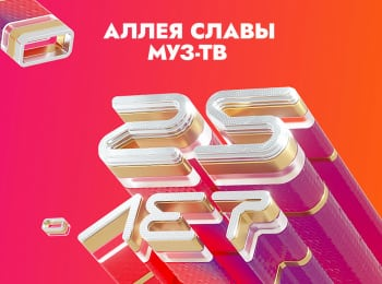 программа МУЗ ТВ: Аллея славы МУЗ ТВ 25 лет