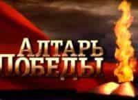 программа НТВ: Алтарь Победы