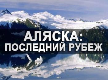 программа Discovery: Аляска: последний рубеж 1 серия