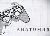 программа E TV: Анатомия