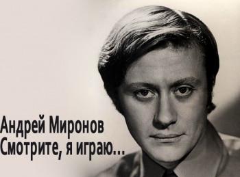 Андрей Миронов Смотрите, я играю в 16:40 на Россия Культура