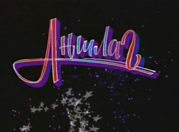 программа Ностальгия: Аншлаг! Аншлаг! 1990 год