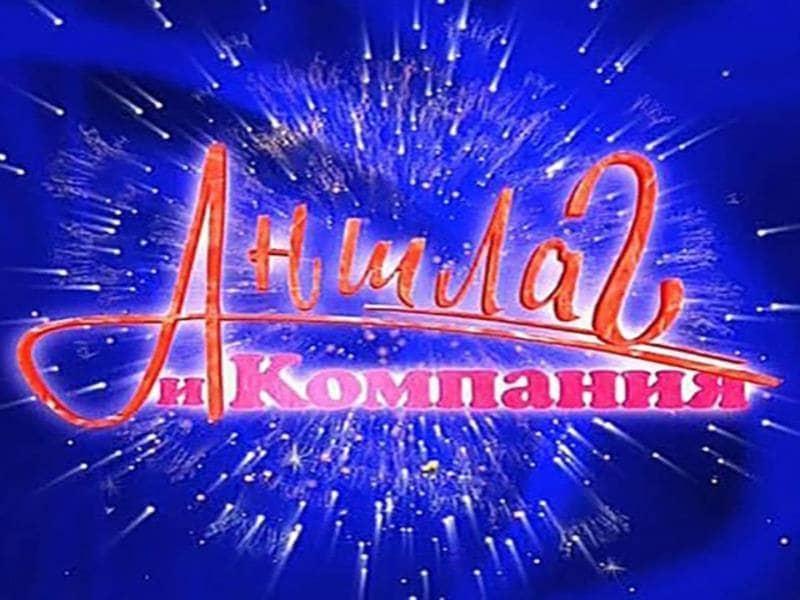 Аншлаг и Компания Эфир от 11102019 в 21:00 на канале Россия 1