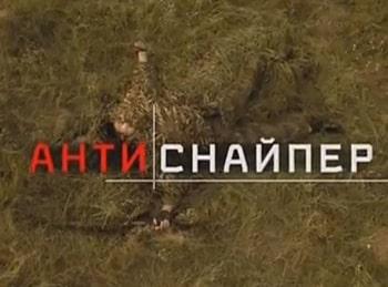 программа НТВ: Антиснайпер