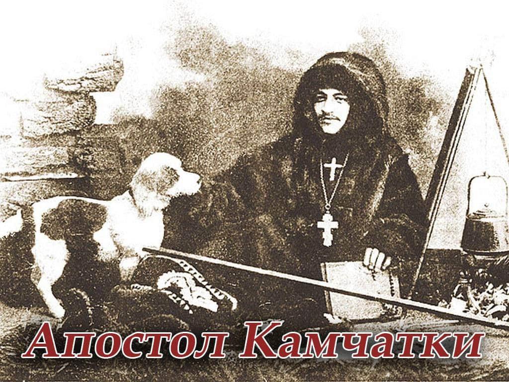 программа ОТР: Апостол Камчатки