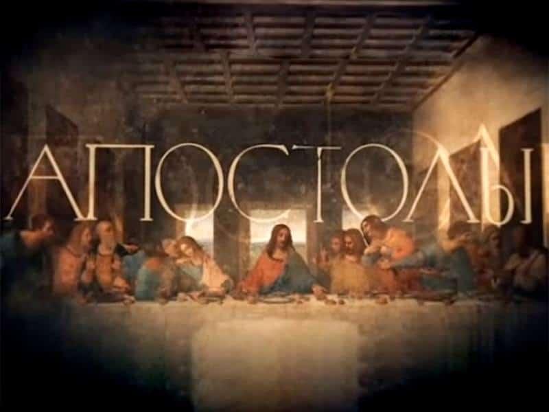 Апостолы Симон-Пётр