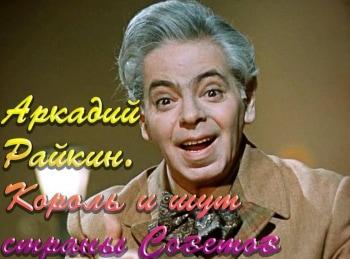 программа Время: Аркадий Райкин Король и шут страны Советов