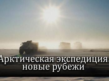 программа Русский Экстрим: Арктическая экспедиция: новые рубежи