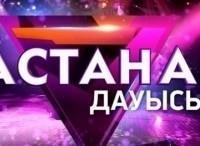 Астана Дауысы 2018 в 19:25 на канале