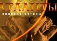 программа Россия Культура: Атланты В поисках истины Грозит ли нам новое оледенение или?
