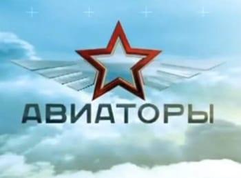 Авиаторы Авиатерроризм в 15:30 на канале