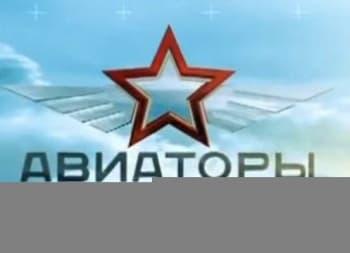 Авиаторы М.Л. Миль