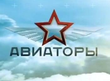 программа НТВ Стиль: Авиаторы Сборная РФ по высшему пилотажу