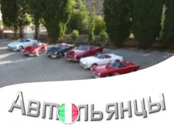 Автольянцы Слежка Монте Карло в 15:20 на канале