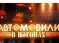 Автомобили в погонах Фильмы 3 й и 4 й в 16:15 на канале