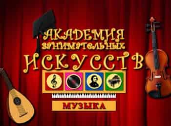 программа Радость моя: АЗИ Музыка Вокал